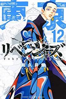 Tokyo Revengers (東京卍リベンジャーズ) 01-12