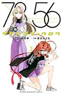 Shichiharojuroku (シチハゴジュウロク) 01-03