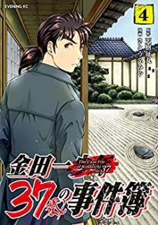 Kindaichi 37-sai no Jiken bo (金田一37歳の事件簿 ) 01-04