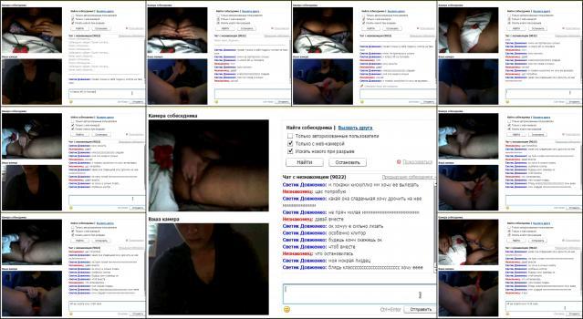 Spying-on-girls-on-skype (98)