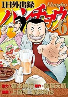 Ichinichi Gaishutsuroku Hancho (1日外出録ハンチョウ) 01-06