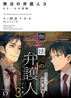 [師走トオル] 無法の弁護人 第01-03巻