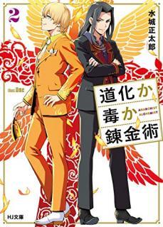 [Novel] Doke ka Doku ka Renkinjutsu (道化か毒か錬金術) 01-02