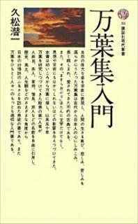 [Artbook] [久松潜一] 万葉集入門