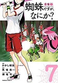 Kumo Desu ga, Nani ka (蜘蛛ですが、なにか?) 01-07