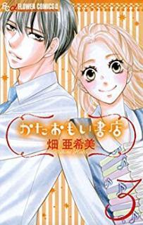 Kataomoi Shoten (かたおもい書店) 01-03