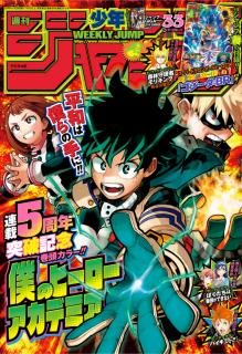 Weekly Shonen Jump 2019-33 (週刊少年ジャンプ 2019年33号)