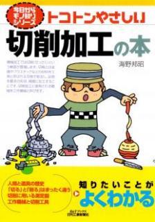 Tokoton Yasashi Sessaku Kako No Hon (トコトンやさしい 切削加工の本)