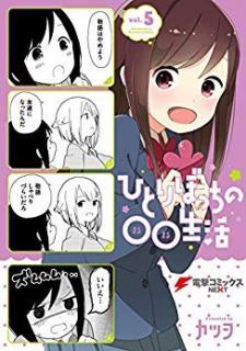 Hitoribocchi no OO Seikatsu (ひとりぼっちの○○生活) 01-05