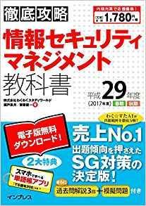 Joho Sekyuriti Manejimento Kyokasho X2 (徹底攻略 情報セキュリティマネジメント教科書 + 過去問題集 平成29年)