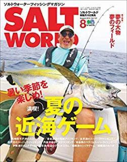 SALT WORLD(ソルトワールド) 2019年08月号