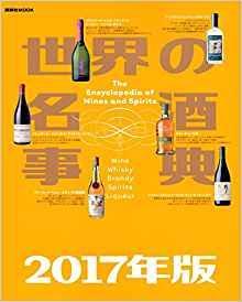 Sekai no Meishu Jiten 2017 X4 (世界の名酒事典 2017年版 X4)