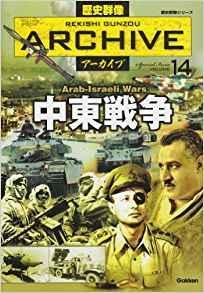 Rekishi Gunzo Akaibu Chuto Senso (歴史群像アーカイブ 中東戦争)