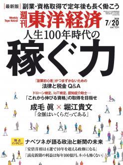 weekly-toyo-keizai-2019-07-20_imgs-0001.jpg