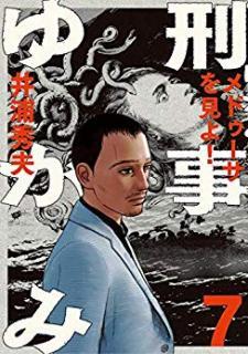 Keiji yugami (刑事ゆがみ) 01-07