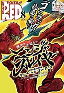 Champion Red 2019-08 (チャンピオンRED 2019年08月号)