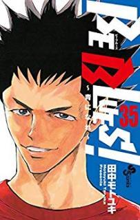 [田中モトユキ] BE BLUES!~青になれ~ 第01-35巻