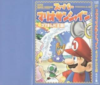 Mario4t (スーパーマリオサンシャイン 4コマまんが王国)