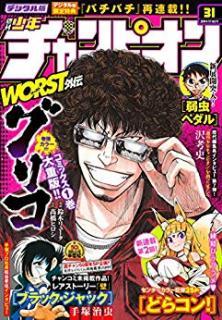 Weekly Shonen Champion 2019-31 (週刊少年チャンピオン 2019年31号)