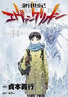 Neon Genesis Evangelion (新世紀エヴァンゲリオン) 01-14