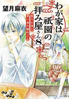 [Novel] Wagaya wa Machi no Ogamiyasan (わが家は祇園の拝み屋さん) 01-08