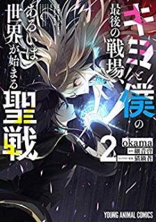 Kimi to Boku no Saigo no Senjo Aruiwa Sekai ga Hajimaru Seisen (キミと僕の最後の戦場、あるいは世界が始まる聖戦) 01-02