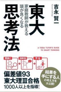 Todai Katei Kyoshi ga Oshieru Atama ga Yoku Naru Shikoho (東大家庭教師が教える 頭が良くなる思考法)