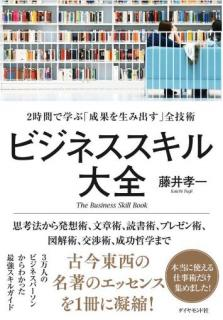 "Business Skill Taizen 2 Jikan De Manabu ""Seika Wo"" Zengijutsu (ビジネススキル大全-2時間で学ぶ「成果を生み出す」全技術)"