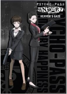 PSYCHO-PASS Mandatory Happiness Digital Art Book