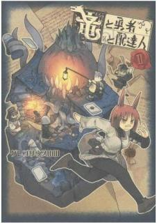 Ryu to Yusha to Haitatsunin (竜と勇者と配達人) 01-02