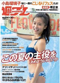Weekly Playboy 2019-30 (週刊プレイボーイ 2019年30号)
