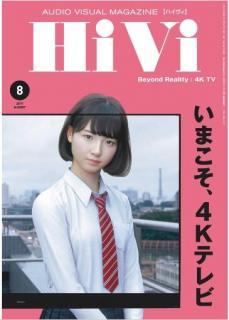 HiVi (ハイヴィ) 2019年08月号