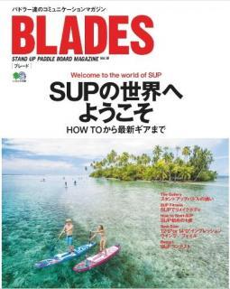 BLADES (ブレード) Vol.16