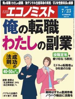 Weekly Echonomist 2019-07-23 (週刊エコノミスト2019年07月23日号)