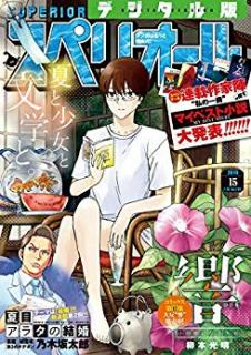 Big Comic Superior 2019-15 (ビッグコミックスペリオール 2019年15号)