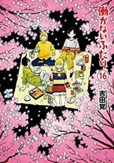 Hatarakanai Futari (働かないふたり) 01-16