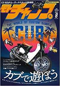 [雑誌] モトチャンプ 2019年08月号 [Moto Champ 2019-08]