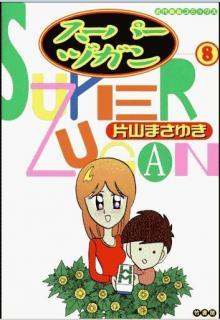 Super Zugan (スーパーヅガン) 01-08