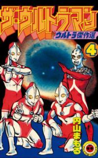 The Ultraman (ザ・ウルトラマン) 01-04