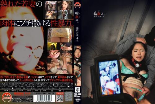 [ZRO-044] 輪姦ス。 (マワス。) Planning 205分 MAD 人妻・熟女 Gangbang