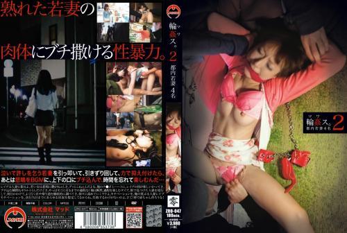 [ZRO-047] 輪姦ス。 (マワス。) 2 人妻・熟女 Wife 2014/04/22 Rape
