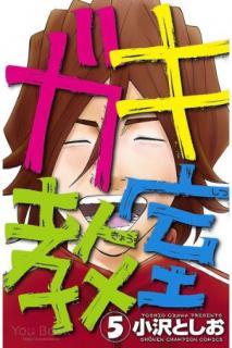 [小沢としお] ガキ教室 第01-05巻
