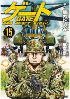 Gate – Jietai Kare no Chi nite, Kaku Tatakeri (ゲート 自衛隊 彼の地にて、斯く戦えり) 01-15