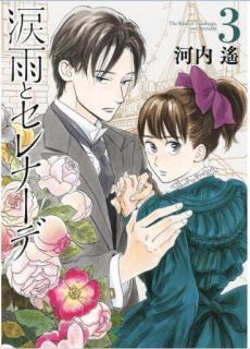 Namidame to Serenade (涙雨とセレナーデ ) 01-03