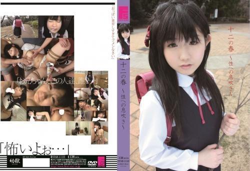 [STAR-1110] 十二の春 性への息吹き Lolita 幼獄 ロリ系 You Goku