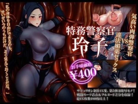 (同人CG集)[161013] [AuroraSoft] 特務警察官玲子 [d 102010]