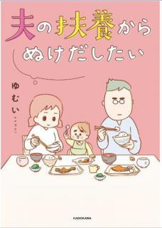 Otto no Fuyo Kara Nukedashitai (夫の扶養からぬけだしたい)