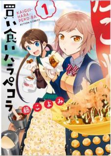 Kaigui Harapekora (買い食いハラペコラ) 01