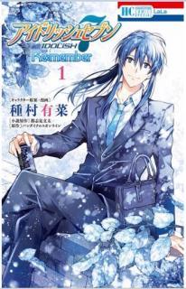 [種村有菜] アイドリッシュセブン RE:MEMBER 第01巻