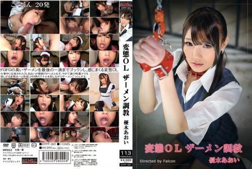 [KPPP-001] Yuuki Aoi 変態OL ザーメン調教 2012/06/25 フェラ・手コキ コスチューム